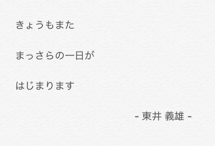 四月法語 きょうもまたまっさらな一日がはじまります 東井義雄